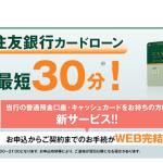 三井住友銀行カードローン辛口レビュー|おまとめローンを50社口コミ比較!