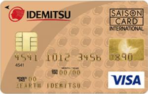 出光ゴールドカードの券面