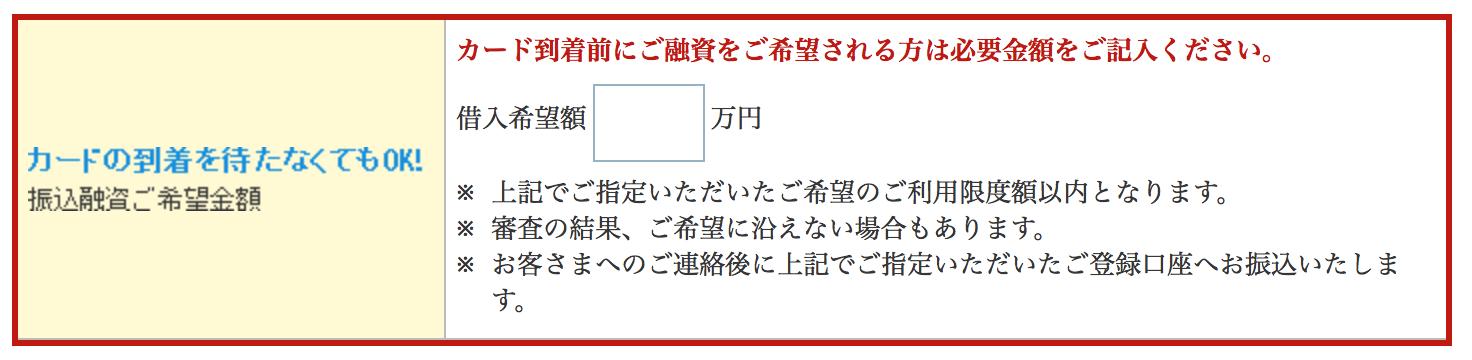 楽天銀行スーパーローンの融資金額入力画面