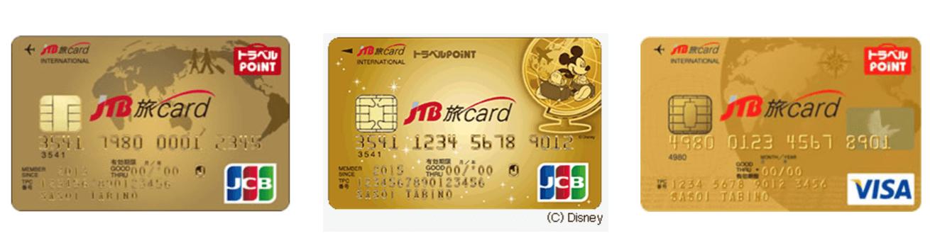 JTB旅カード JCB/VISA GOLD