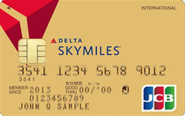 デルタ スカイマイル JCBゴールドカードの券面