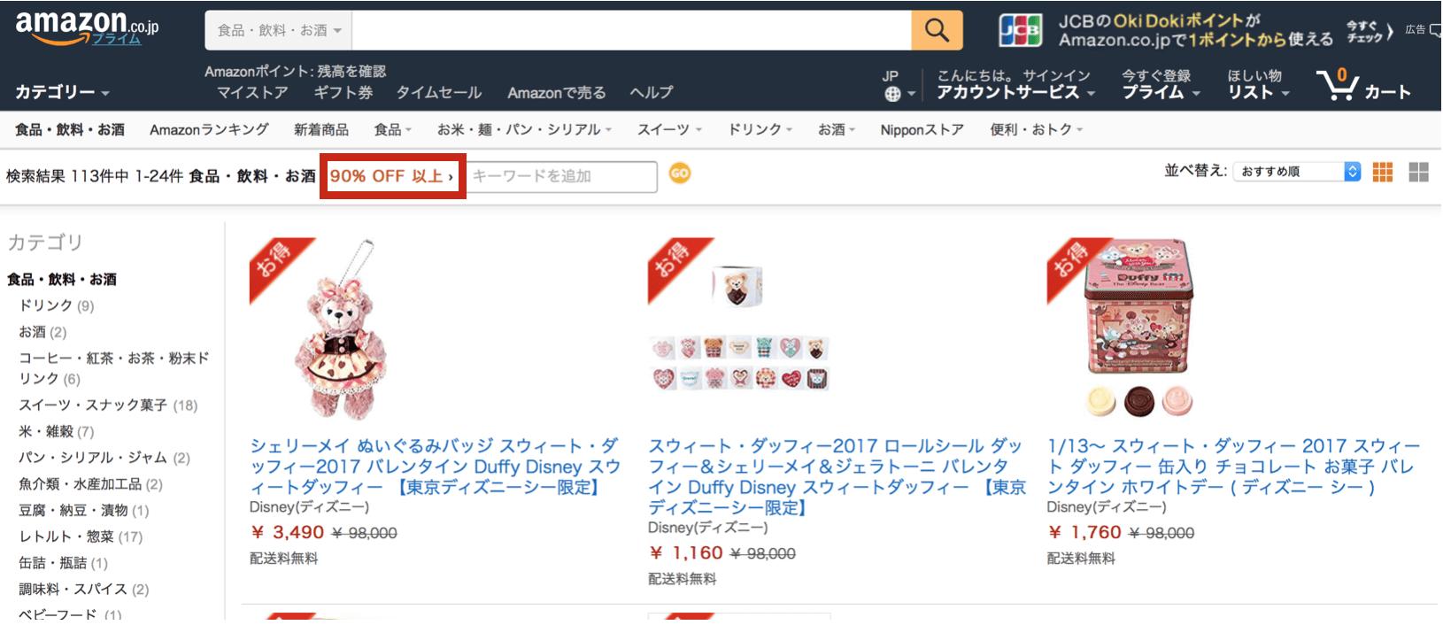 Amazonの公式ページ
