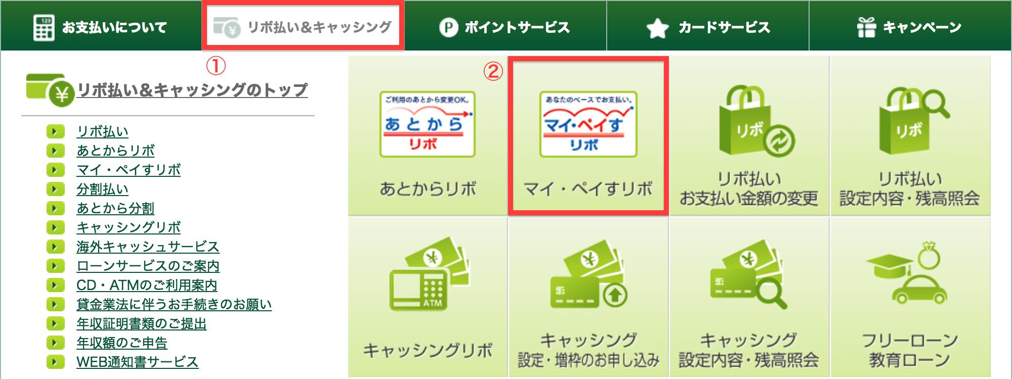 三井住友カード マイ・ペイすリボ 2
