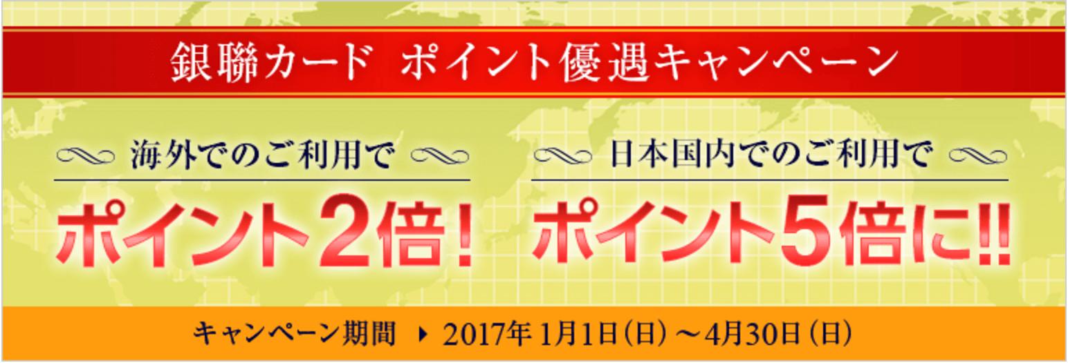 三井住友銀聯カード ポイント優遇キャンペーン