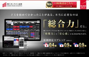岡三オンライン証券辛口レビュー|FX業者45社の特徴・評判比較でわかった真実