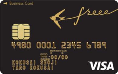 freee VISAゴールドカードの券面