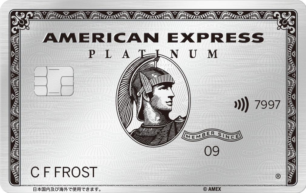 アメリカン・エキスプレス・プラチナ・カード メタル製 券面