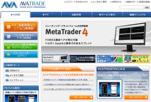 アヴァトレード・ジャパン辛口レビュー|FX業者45社の特徴・評判比較でわかった真実