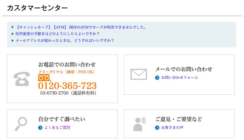 ソニー銀行「カスタマーセンター」
