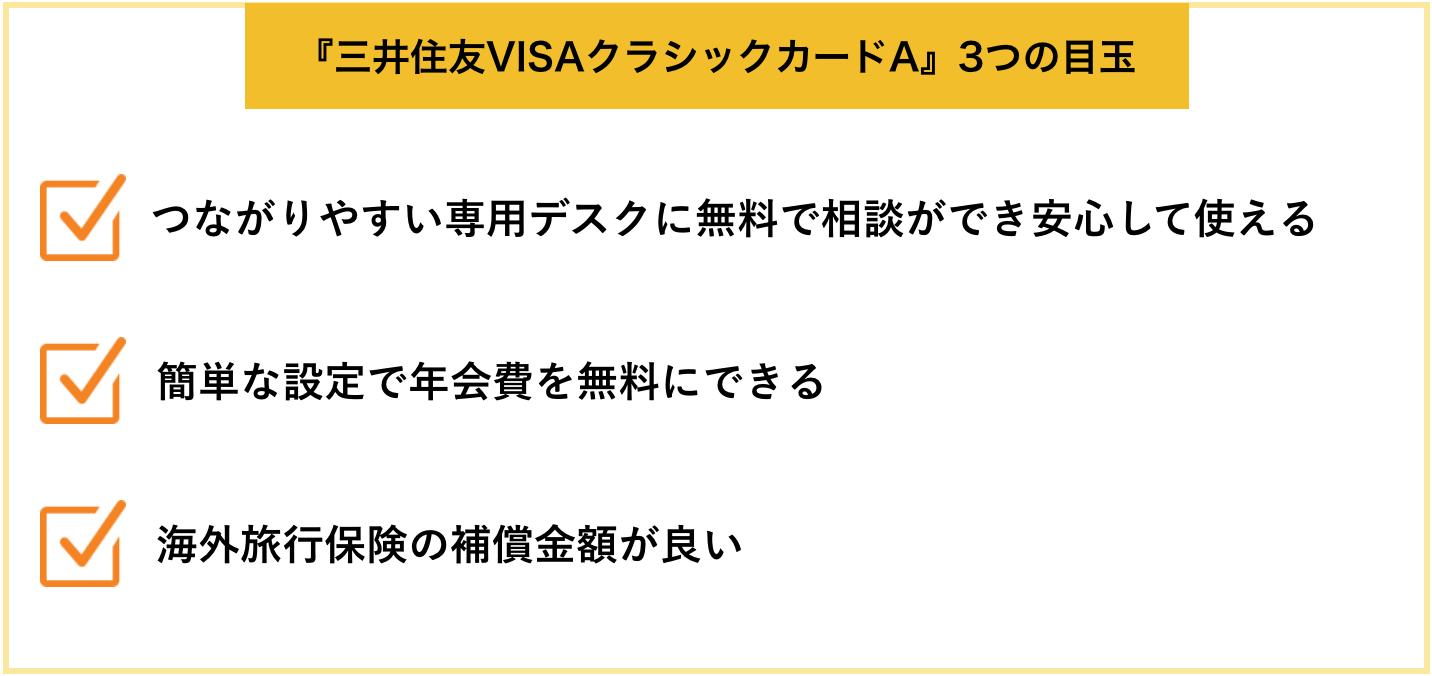 三井住友VISAクラシックカードA 目玉1