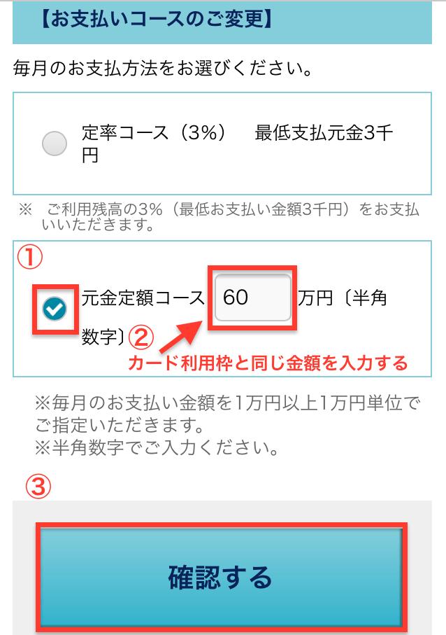 三井住友カード マイ・ペイすリボ SP9