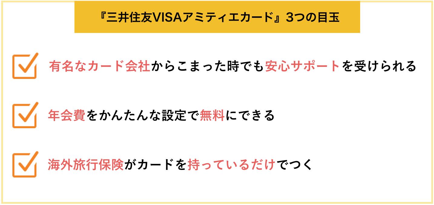 三井住友VISAアミティエカード 目玉