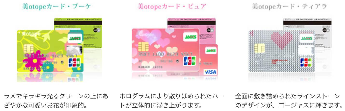 美otopeカード(ビオトープカード)の3種類の券面デザイン