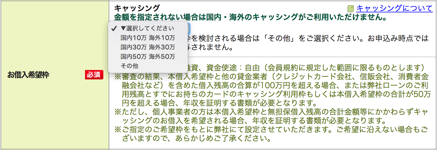 三井住友カードのキャッシング申し込み画面