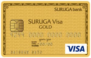 SURUGA VISAクレジットカードゴールドの券面