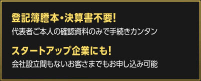 三井住友ビジネスカード for Owners/クラシック(一般)カードの申し込み条件