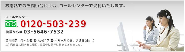 岡三オンライン証券 コールセンター