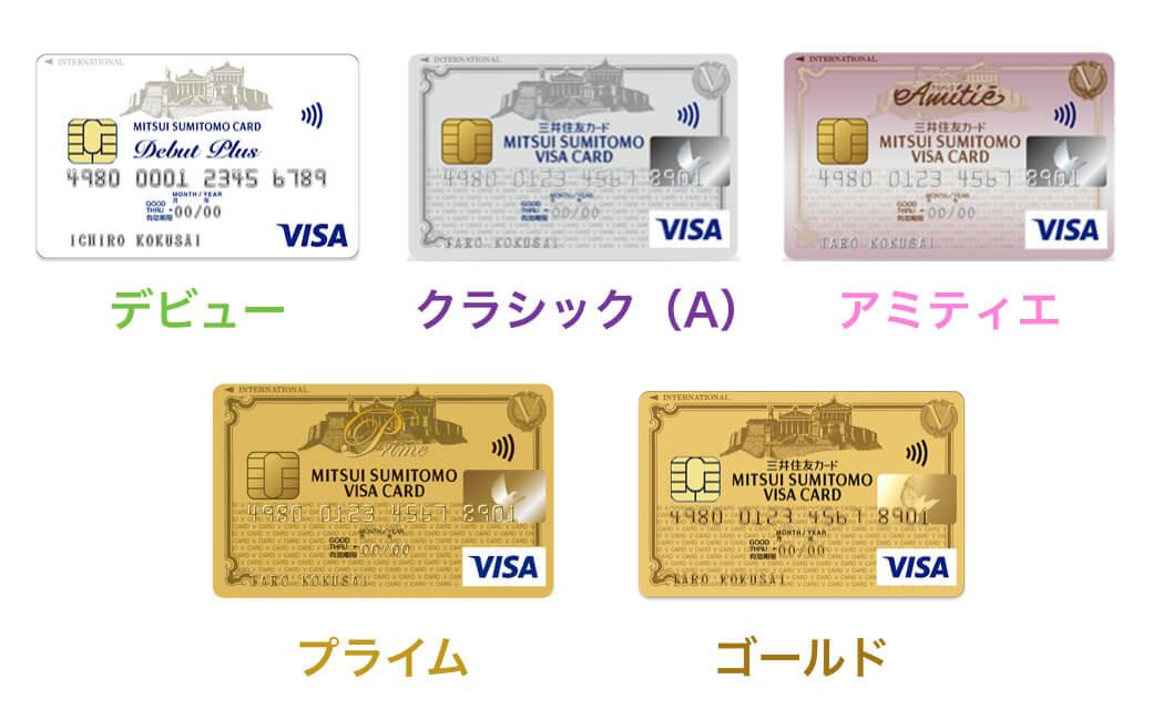 三井住友カード5種類の券面(2019年3月版)