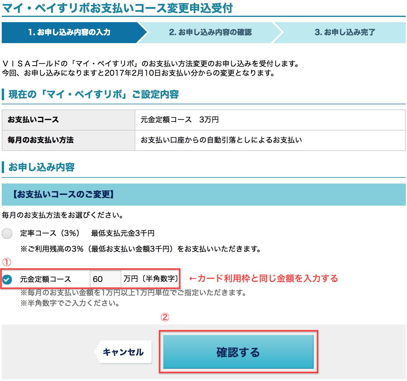 三井住友カード マイ・ペイすリボ 5