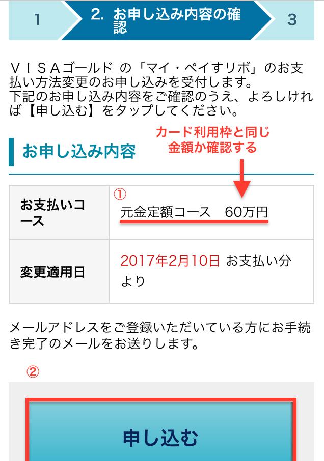 三井住友カード マイ・ペイすリボ SP10.1