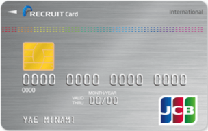 リクルートカードのJCBブランドの券面