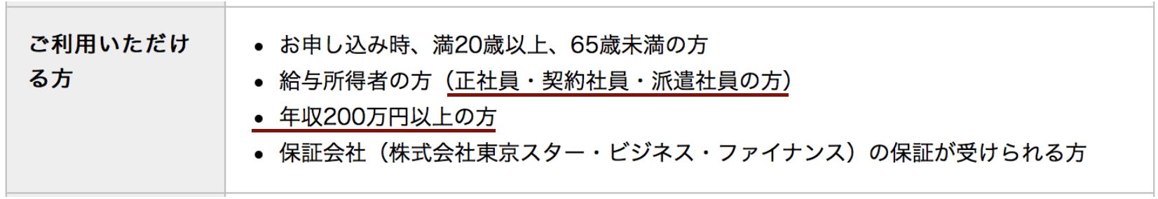 東京スター銀行「ご利用いただける方」