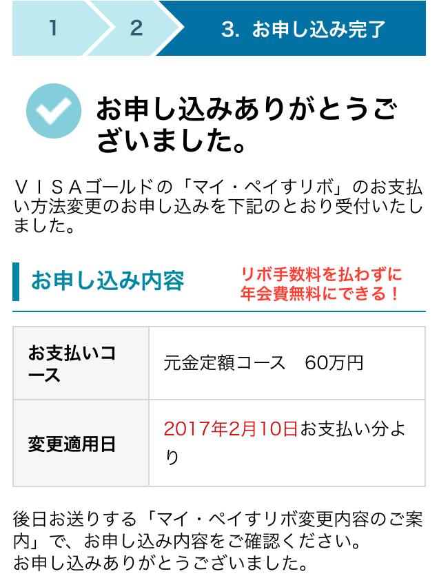 三井住友カード マイ・ペイすリボ SP11
