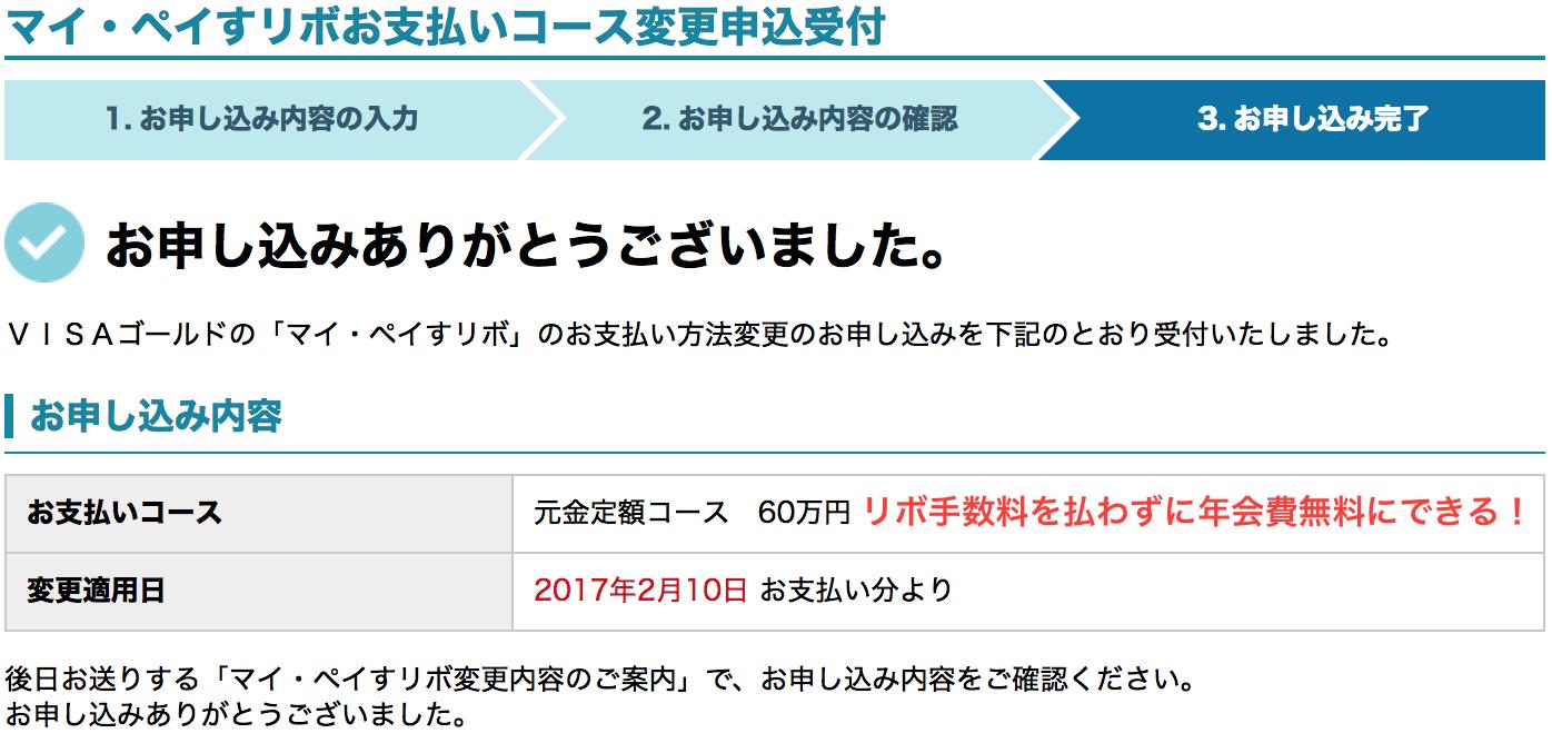三井住友カード マイ・ペイすリボ 7
