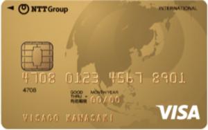 NTTグループカードゴールドの券面