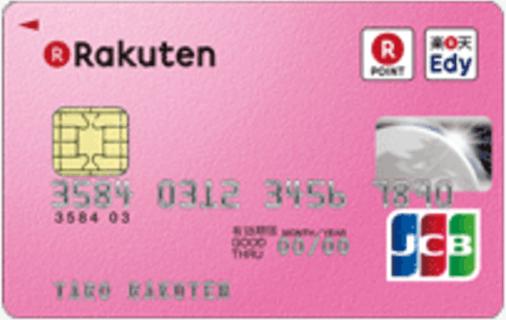 楽天PINKカード 券面