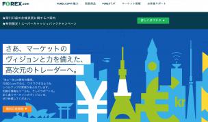 ゲインキャピタル・ジャパン(FOREX.com)辛口レビュー|FX業者45社の特徴・評判比較でわかった真実
