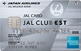JAL CLUB ESTのアメックスブランドの券面
