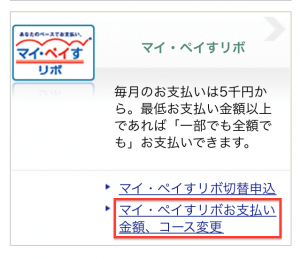 三井住友カード マイ・ペイすリボ SP6