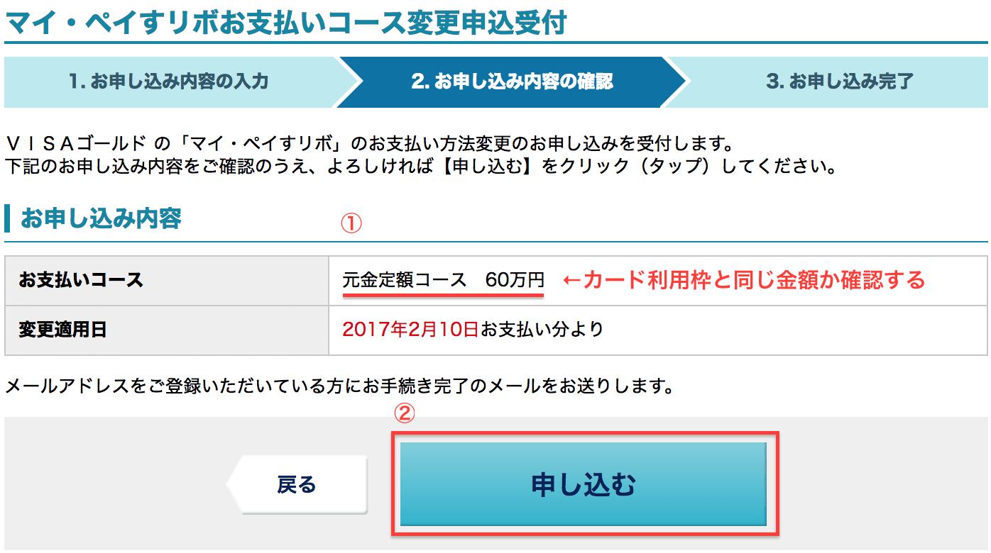 三井住友カード マイ・ペイすリボ 6