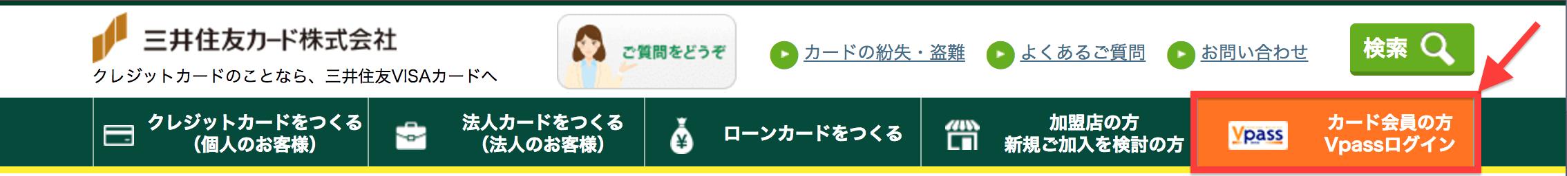 三井住友カード マイ・ペイすリボ 1