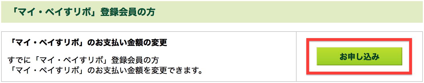 三井住友カード マイ・ペイすリボ 3