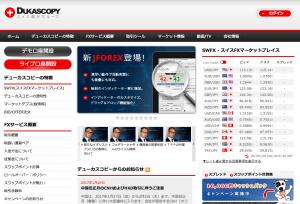 デューカスコピー・ジャパン辛口レビュー|FX業者45社の特徴・評判比較でわかった真実