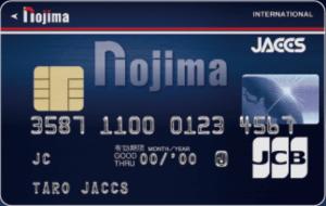 ノジマ・ジャックス・JCBカードの券面