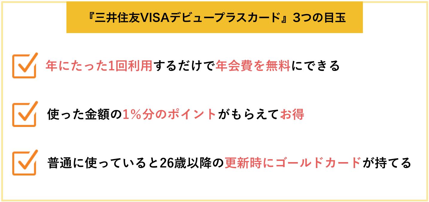 三井住友VISAデビュープラスカード 目玉
