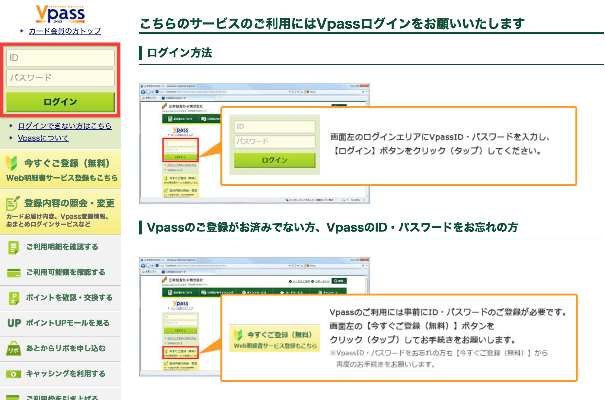 三井住友カード マイ・ペイすリボ 3.1