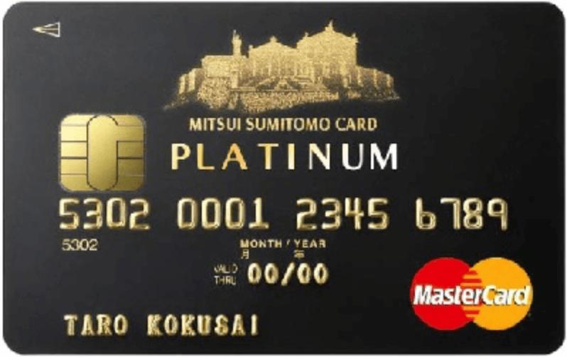 三井住友Mastercardプラチナカードの券面