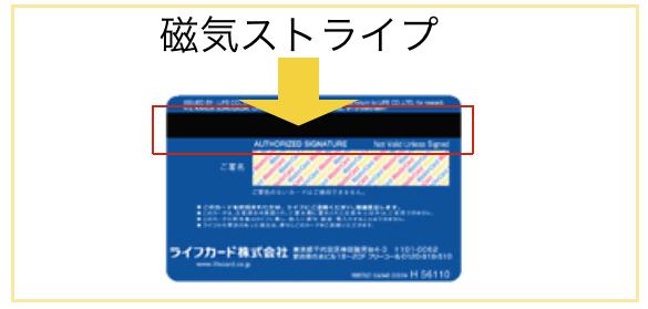 クレジットカードの磁気ストライプ