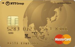 NTTグループカードゴールド1