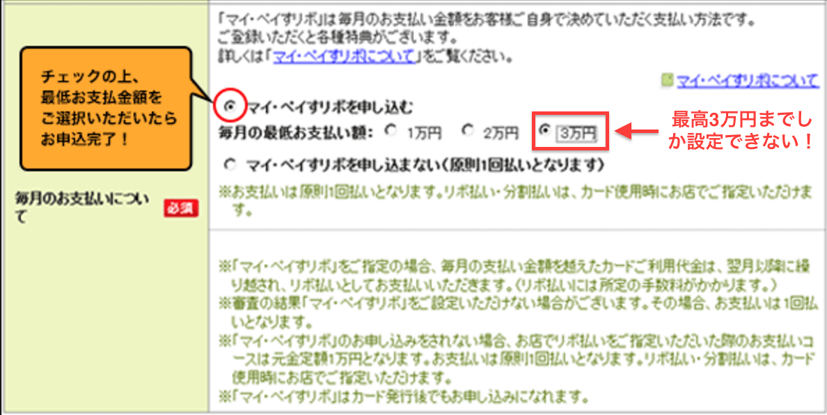 三井住友VISAカード 「マイ・ペイすリボ」申し込みイメージ1