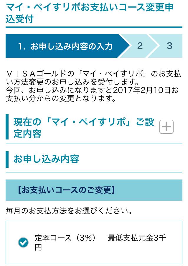 三井住友カード マイ・ペイすリボ SP7