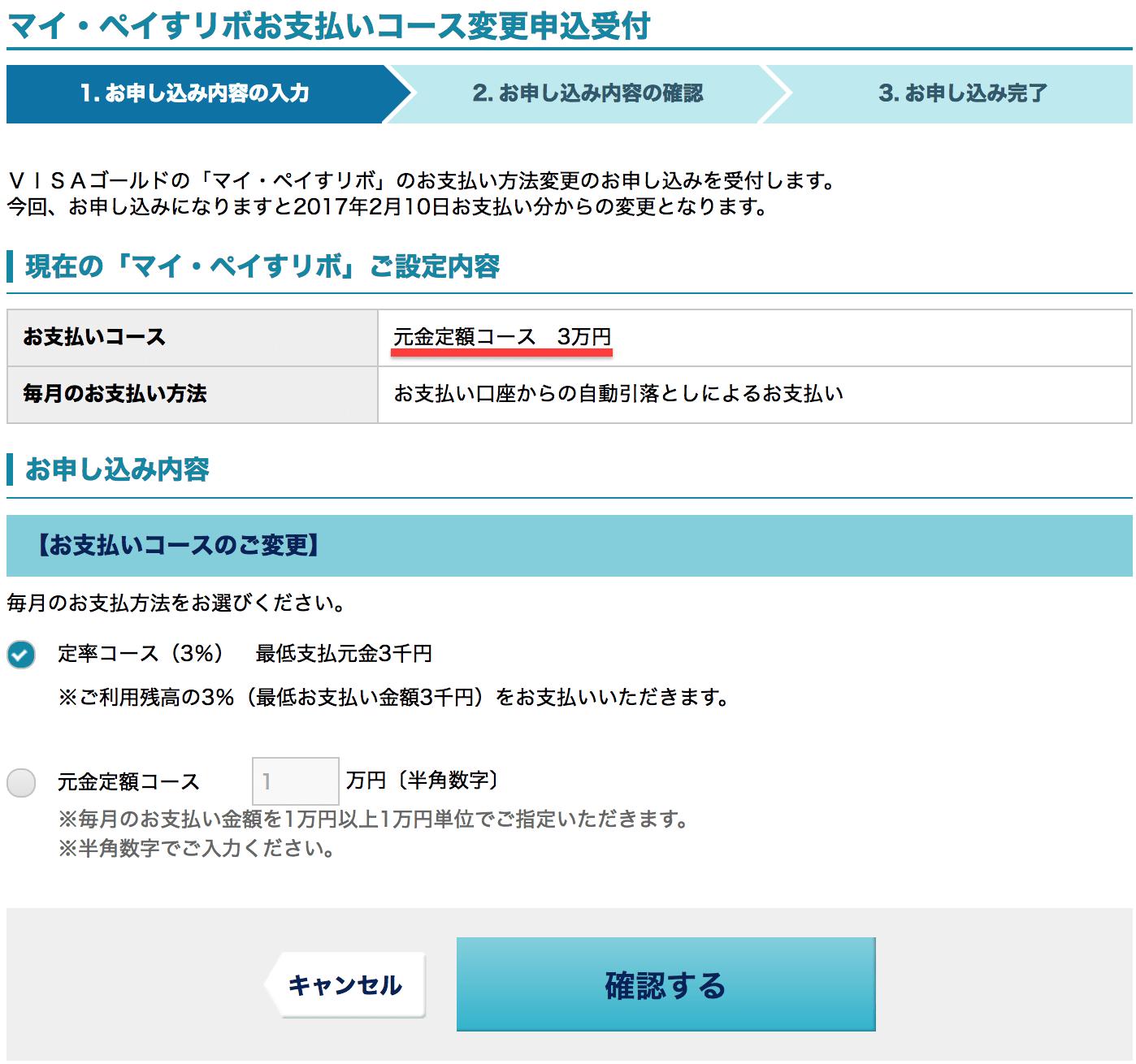 三井住友カード マイ・ペイすリボ 4