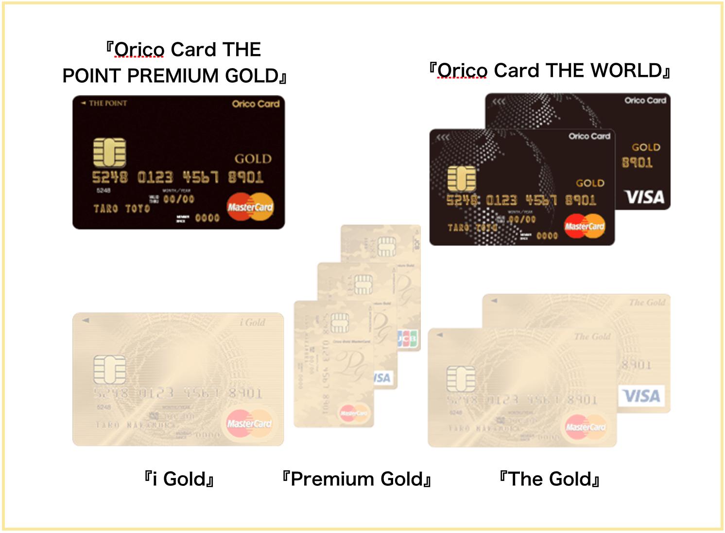 オリコ ゴールドカード 3