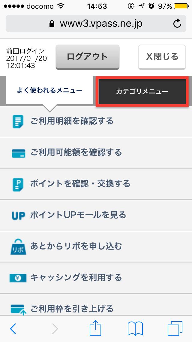 三井住友カード マイ・ペイすリボ SP4