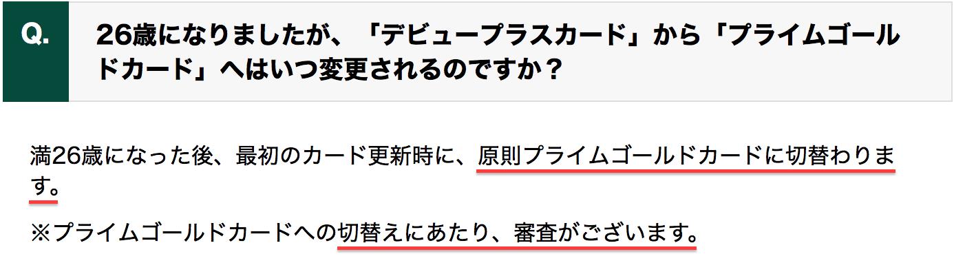 デビュープラスカード 切替 審査