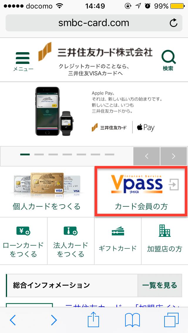 三井住友カード マイ・ペイすリボ SP1